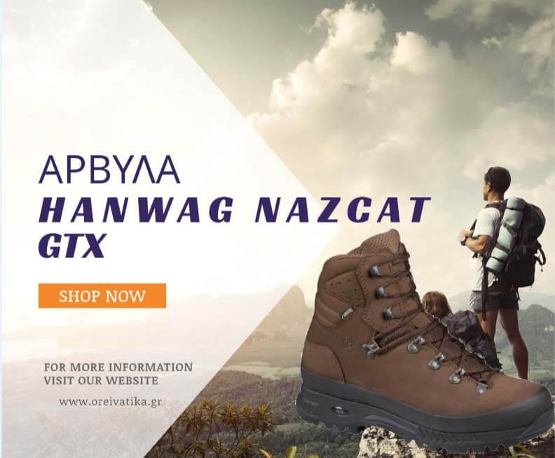 Μπότες hanwag nazcat gtx