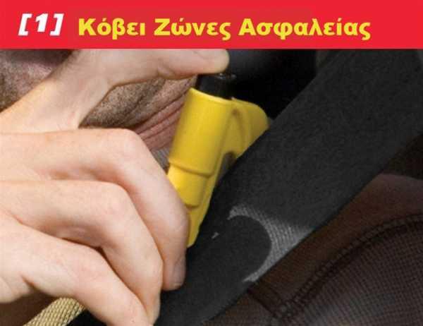 11583 rqm cut seat belts w